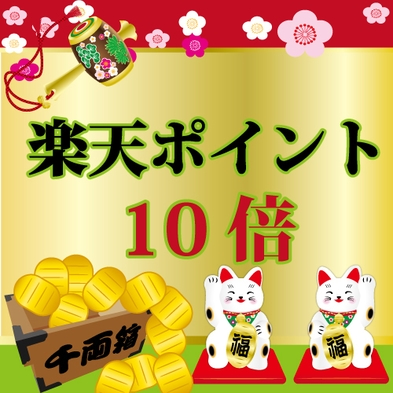 【楽天ポイント10倍プレゼント】+【レイトチェックアウト11時】《無料朝食&ハッピーアワー》