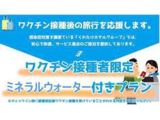 【ワクチン2回接種済の方限定】【要証明】【ミネラルウォーター1本】無料朝食&ハッピーアワー&浴場完備