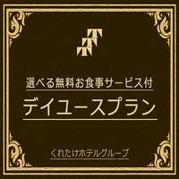 【新企画】選べるお食事&ドリンク付きデイユースプラン☆6時間12:00〜18:00☆