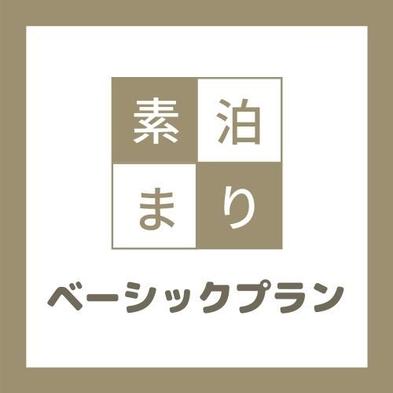 【素泊まり】ベーシックプラン