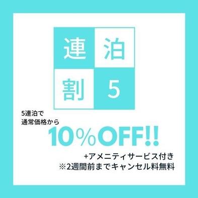 【連泊割】5連泊以上の方にオススメ!10%オフ+アメニティサービス!!