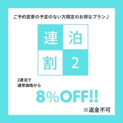 【連泊割】2連泊確定の方にオススメ!8%オフ+アメニティサービス!!(※返金不可)
