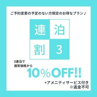 【連泊割】3連泊以上確定の方にオススメ!10%オフ+アメニティサービス!!(※返金不可)