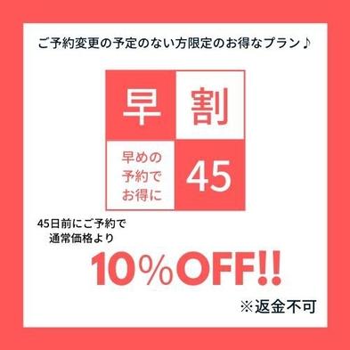 【早割】45日前10%OFF!宿泊確定お得プラン♪(返金不可)