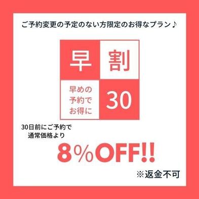 【早割】30日前8%OFF!宿泊確定お得プラン♪(※返金不可)