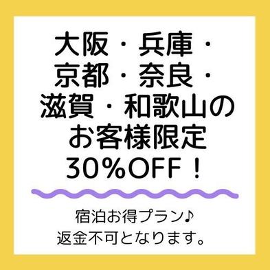 【大阪・兵庫・京都・奈良・滋賀・和歌山のお客様限定】30%OFF!宿泊確定お得プラン♪(返金不可)