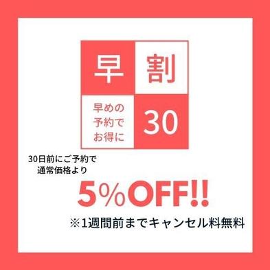 【早割】30日前5%OFF!お得プラン♪