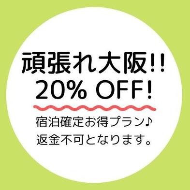 【頑張れ大阪!!】20%OFF!宿泊確定お得プラン♪(返金不可)