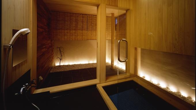 【ベーシックプラン】 ミシュラン掲載の美食宿☆個室ダイニングで鎌倉モダンディナー《個室食×貸切風呂》