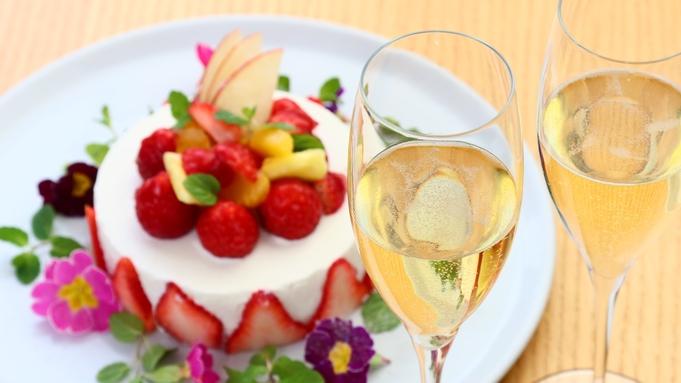 ☆記念日プラン ケーキ&スパークリングワイン☆ お夜食付き♪《個室食》×《貸切風呂》