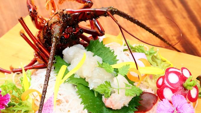 選べる『お造り』or『鬼殻焼』 伊勢海老付きのグレードアッププラン《個室食》×《貸切風呂》