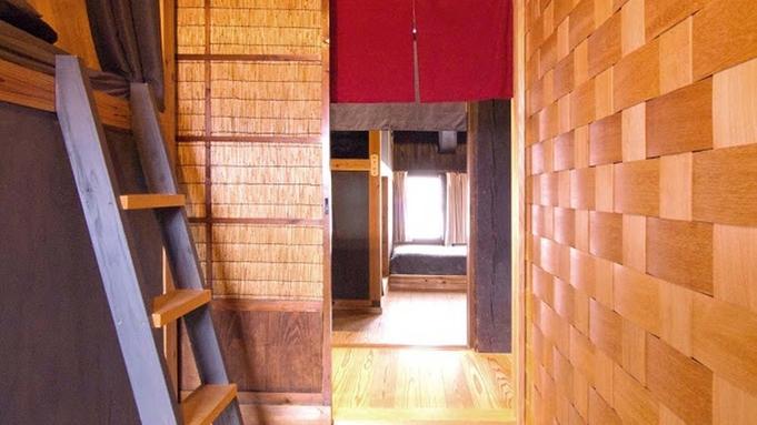 【ドミトリー宿泊】内子の街並みに溶け込む古民家ゲストハウスに泊まってのんびり過ごす