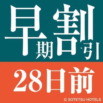 【ポイント8倍】【さき楽28】早割28日前予約でお得にポイントUPステイ<食事なし>