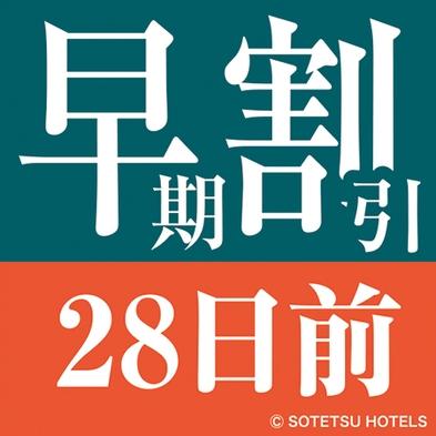 【ポイント8倍】【さき楽28】早割28日前の予約でお得にポイントUPステイ<朝食付>