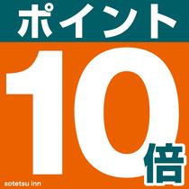 ポイント10倍☆常時ポイント10倍でポイント上手に貯めよう!