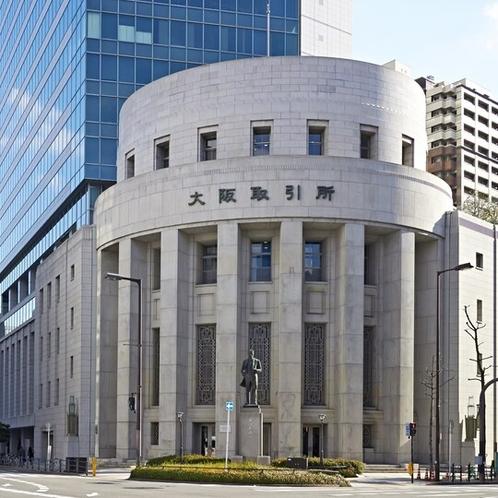 【大阪・観光】大阪証券取引所までは徒歩3分