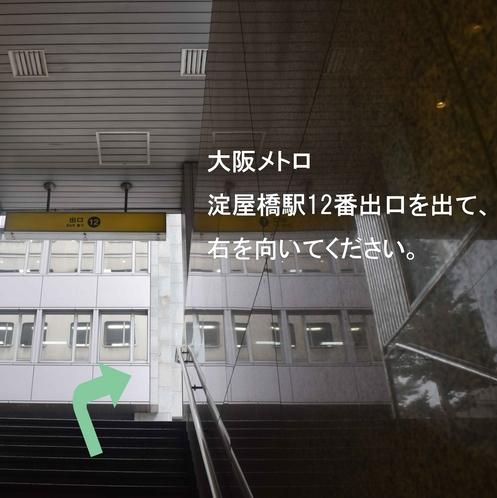淀屋橋駅12番出口からの順路①