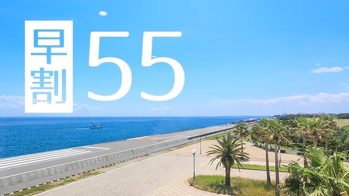 【さき楽55】55日前のご予約がお得!シンプルステイプラン♪
