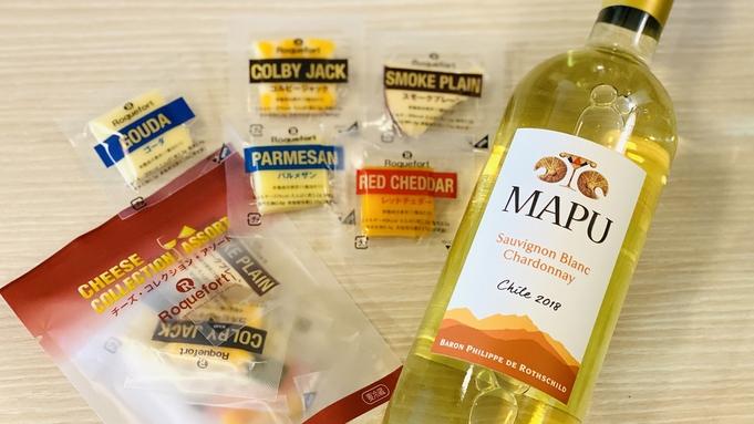 【お部屋でまったり】ワインとチーズで楽しむおこもりステイ♪(朝食付)