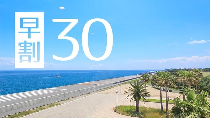 【さき楽30】30日前のご予約がお得!シンプルステイプラン♪