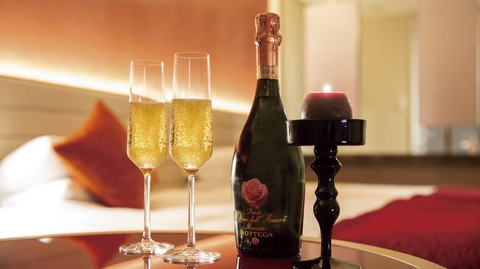 【カップルにおすすめ】愛のワインで優雅に乾杯♪(朝食付)