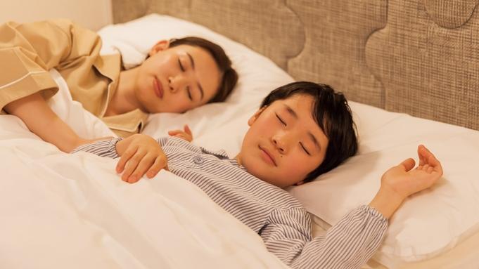 【2連泊割引】地球にやさしいエコステイ◆小学6年生以下2名まで添い寝無料◆素泊まり◆