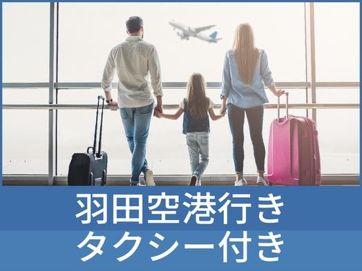 【ホテル→羽田空港】お帰りは楽して密回避♪タクシーつきプラン◆素泊まり◆