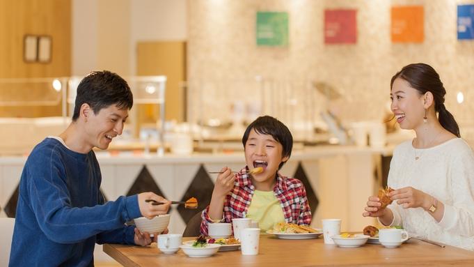 【朝食モニタープラン】30日前早期割引!朝食付きでお得にステイ◆キッズも楽しい朝食付き◆