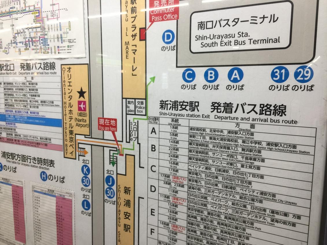 ◆新浦安駅「D」のりば案内3◆案内版拡大◆「D」が目印
