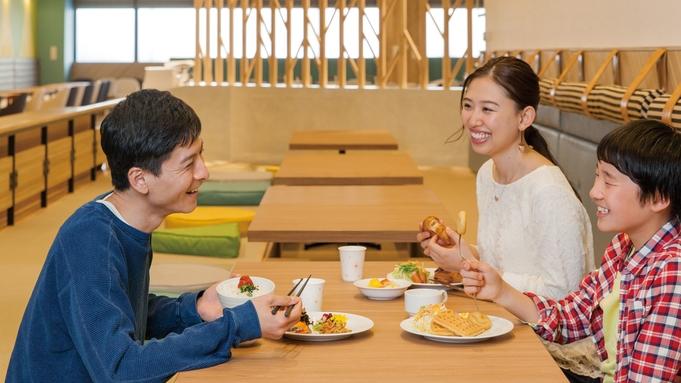【秋冬旅セール】初秋や冬休みをお得にステイ♪キッズも楽しい朝食付き◆