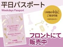 平日パスポート