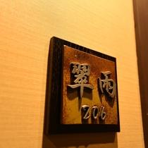 翠雨:お部屋入口看板。おふたり様専用宿でごゆるりとお過ごしくださいませ。
