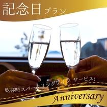 記念日プラン:おふたり専用のお宿で記念日や銀婚式・金婚式などのお祝いに忘れられない一日を。