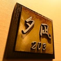 夕凪:部屋入口看板。おふたり様専用宿でごゆるりとお過ごしくださいませ。