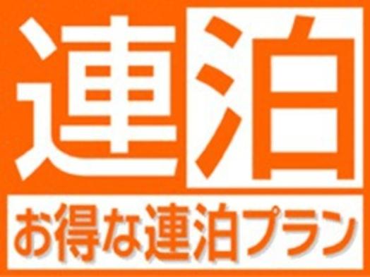 連泊プラン 素泊まり 【ひょうご再発見】