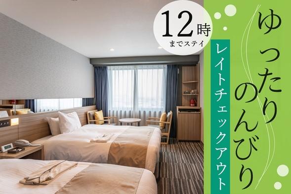【室数限定】☆ゆったりのんびりプラン☆ 14時〜翌日12時【素泊まり】