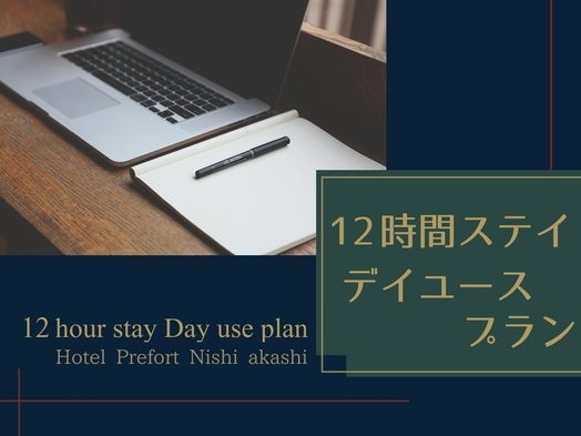【デイユース】8:00〜20:00 最大12時間利用可能 Wi-Fi完備(宿泊不可)