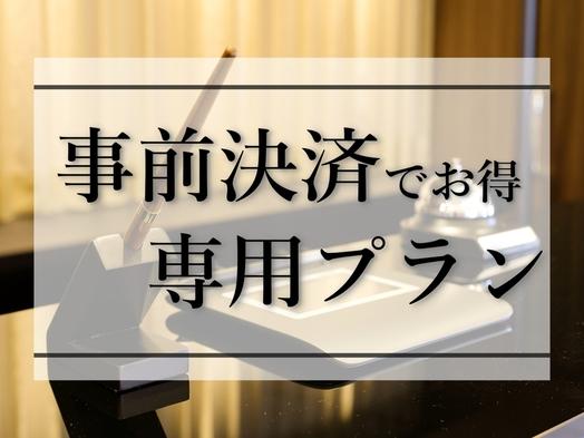 事前カード決済限定プラン(返金不可)◇素泊まり◇