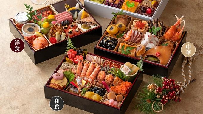 ◆カード事前決済◆払い戻し不可<和・洋・中から選べるおせち一段重>ホテルで年越しプラン