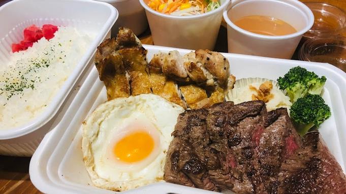 【夕食(お弁当B)付き!】≪ステーキ専門店の料理が食べられる≫ステーキ&ハーブチキン弁当付きプラン♪
