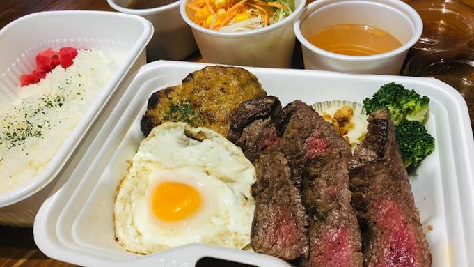 【夕食(お弁当A)付き!】≪ステーキ専門店の料理が食べられる≫ステーキ&ハンバーグ弁当付きプラン♪