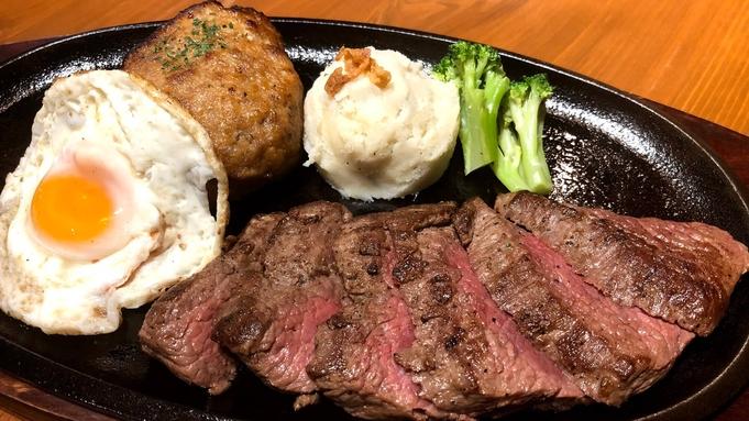 【ステーキ専門店・食事券A付き!】ボリューム満点!ステーキ&ハンバーグセット付きプラン♪