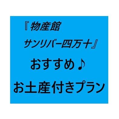□■物産館おすすめ■□のお土産付き♪□■朝食付き■□プラン