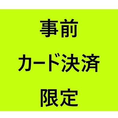 【事前決済で楽々♪スムーズチェックイン】□■スタンダード■□素泊りプラン