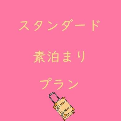 【秋冬旅セール】□■スタンダード■□素泊りプラン