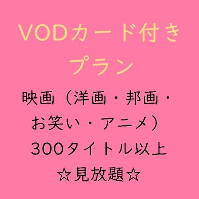 □■VODカード付■□朝食付きプラン
