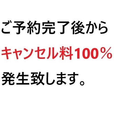 【事前決済/変更返金不可/キャンセル料100%】で楽々チェックイン♪□■スタンダード■□素泊りプラン