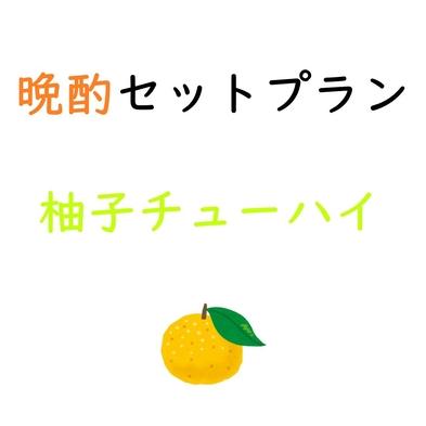 □■【柚子チューハイ】晩酌セット付【おつまみ】■□■朝食付き■□プラン