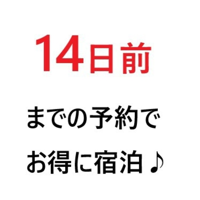 【さき楽】□■早割14日前■□早めの予約でラッキー♪朝食付きプラン