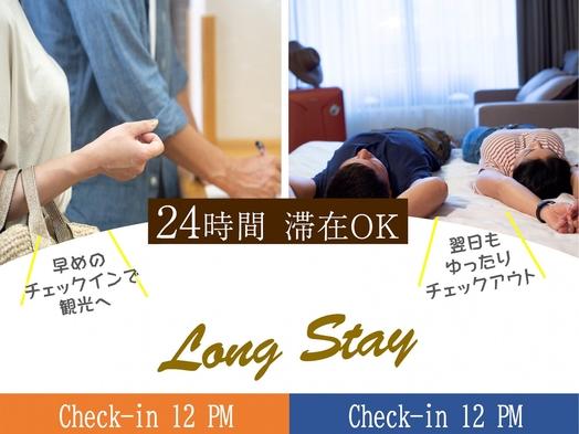 【24時間ステイ】 <素泊り>PM12時〜翌PM12時のんびりご滞在♪ ロングステイプラン